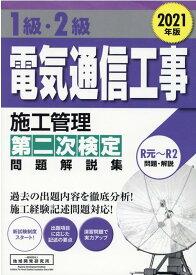 1級・2級電気通信工事施工管理第二次検定問題解説集(2021年版) [ 地域開発研究所 ]