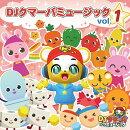 【予約】DJクマーバミュージック vol.1