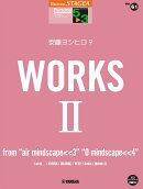 "STAGEA パーソナル 5〜3級 Vol.61 安藤ヨシヒロ9 『WORKS 2 〜from ""air mindscape<<3""""O mindscape<<4""』"
