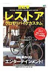 自転車レストア&クロモリバイクカスタム (エイムック)