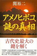 【バーゲン本】アメノヒボコ、謎の真相