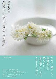 花のしつらい、暮らしの景色 [ 平井 かずみ ]