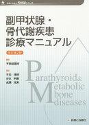 副甲状腺・骨代謝疾患診療マニュアル改訂第2版