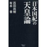 「日本国紀」の天皇論 (産経セレクト)