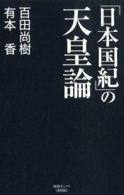 「日本国紀」の天皇論 [ 百田尚樹 ]