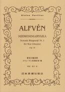 No.374 アルヴェーン/夏至の徹夜祭 スウェーデン狂詩曲 第1番 Op.19