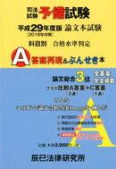 司法試験予備試験論文本試験科目別・A答案再現&ぶんせき本(平成29年度版)