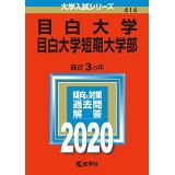 目白大学・目白大学短期大学部(2020) (大学入試シリーズ)