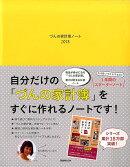 づんの家計簿ノート(2018)
