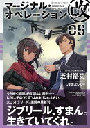 マージナル・オペレーション改 05
