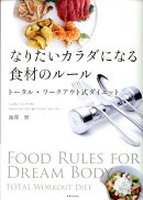 なりたいカラダになる食材のルール