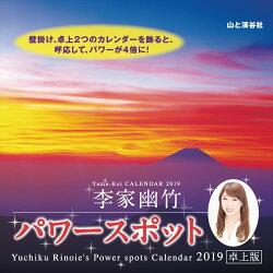 李家幽竹パワースポット卓上版カレンダー(2019)