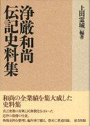 浄厳和尚伝記史料集