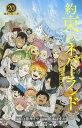 約束のネバーランド 20 (ジャンプコミックス) [ 出水 ぽすか ]