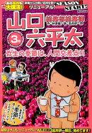 総務部総務課山口六平太 弥生の季節は、人間交差点!!