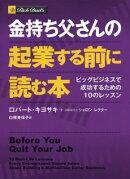 金持ち父さんの起業する前に読む本