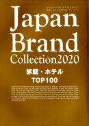 Japan Brand Collection旅館・ホテルTOP100(2020)