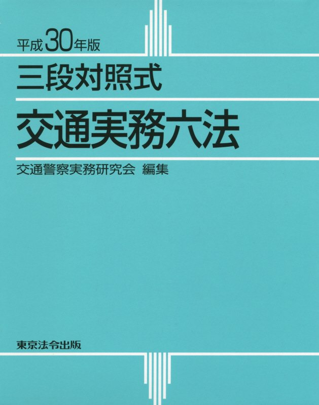 交通実務六法(平成30年版) 三段対照式 [ 交通警察実務研究会 ]