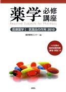 医療薬学(2010 1)