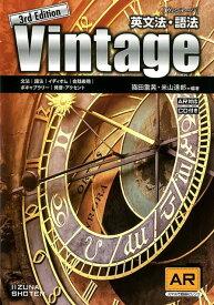 英文法・語法Vintage3訂版 [ 篠田重晃 ]