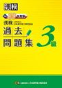 漢検 3級 過去問題集 平成30年度版 [ 公益財団法人 日本漢字能力検定協会 ]