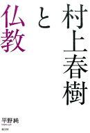 村上春樹と仏教