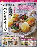 【バーゲン本】おうちで作れる1冊まるごと話題のパンとスイーツ