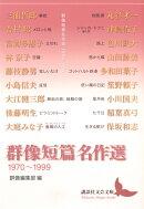 群像短篇名作選 1970〜1999