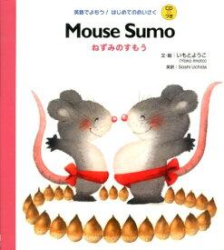 Mouse sumo (英語でよもう!はじめてのめいさく) [ いもとようこ ]
