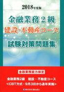 金融業務2級建設・不動産コース試験対策問題集(2018年度版)