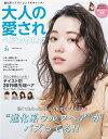 大人の愛されヘアカタログ VOL.26