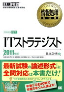 ITストラテジスト(2011年版)