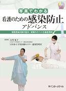 写真でわかる看護のための感染防止 アドバンス