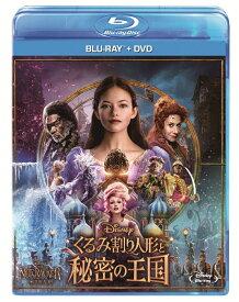 くるみ割り人形と秘密の王国 ブルーレイ+DVDセット【Blu-ray】 [ マッケンジー・フォイ ]