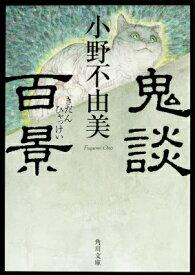 鬼談百景 (角川文庫) [ 小野 不由美 ]