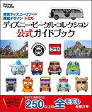 【予約】東京ディズニーリゾート限定デザイン トミカ ディズニー・ビークル・コレクション 公式ガイドブック Disney in Pocket