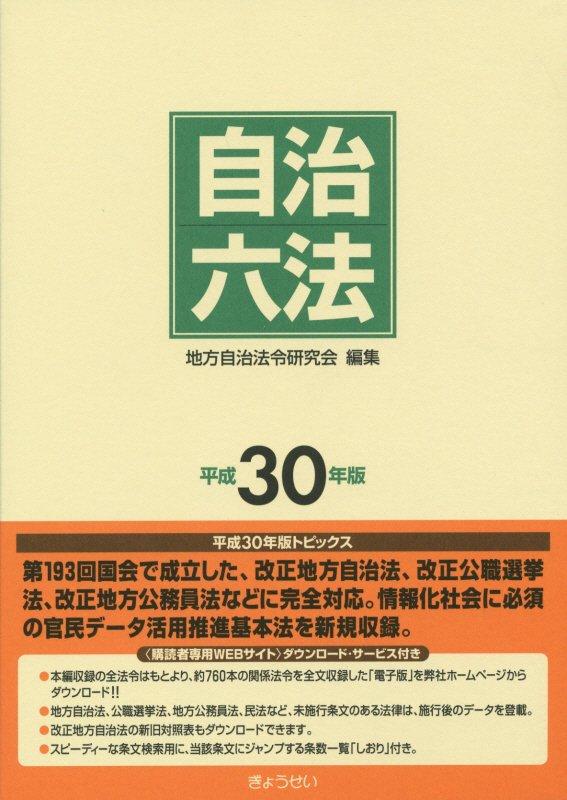 自治六法(平成30年版) [ 地方自治法令研究会 ]