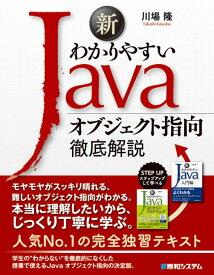 新わかりやすいJava オブジェクト指向徹底解説 [ 川場隆 ]