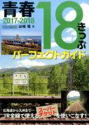 青春18きっぷパーフェクトガイド(2017-2018)