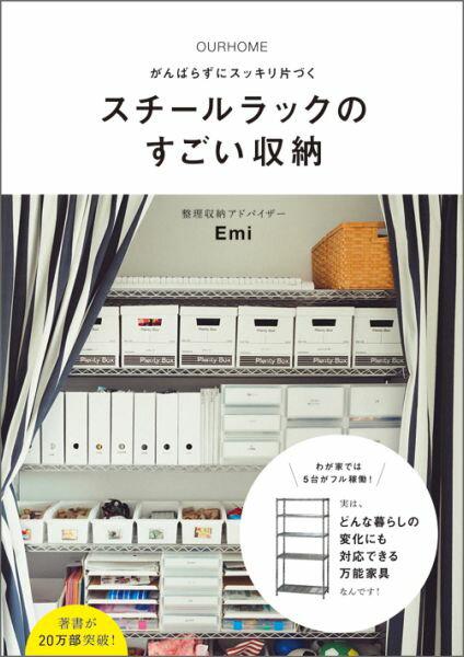 OURHOMEがんばらずにスッキリ片づくスチールラックのすごい収納 (正しく暮らすシリーズ) [ Emi ]