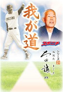 【POD】「我が道」太田誠