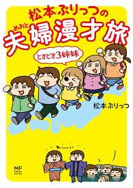 松本ぷりっつの夫婦漫才旅 ときどき3姉妹(1) [ 松本ぷりっつ ]