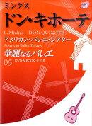 【謝恩価格本】華麗なるバレエ 5 ドン・キホーテ