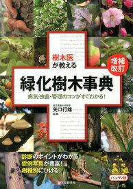 樹木医が教える緑化樹木事典増補改訂 病気・虫害・管理のコツがすぐわかる! [ 矢口行雄 ]
