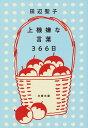 上機嫌な言葉 366日 (文春文庫) [ 田辺 聖子 ]