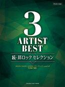 ピアノソロ 3アーティストBEST 続・邦ロック セレクション