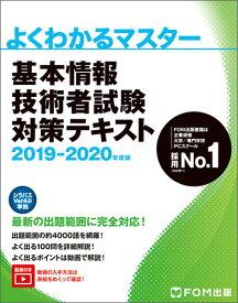 基本情報技術者試験 対策テキスト 2019-2020年度版 [ 富士通エフ・オー・エム株式会社 (FOM出版) ]