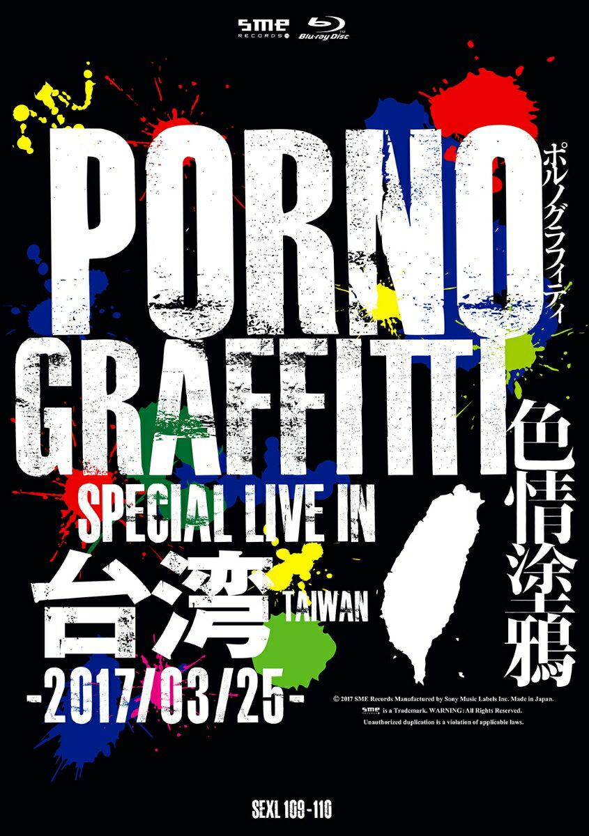 PORNOGRAFFITTI 色情塗鴉 Special Live in Taiwan(初回生産限定盤)【Blu-ray】 [ ポルノグラフィティ ]