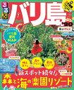 るるぶバリ島'20 ちいサイズ (るるぶ情報版海外小型)