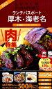 ランチパスポート厚木・海老名(Vol.9) (ぴあMOOK)